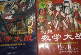 幻想数学大战全集【1-20册全】