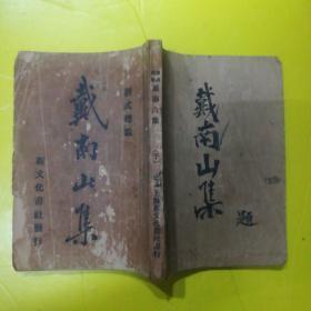 民国旧书:新式标点:戴南山集(下册)
