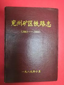 兖州矿区铁路志1965-1986