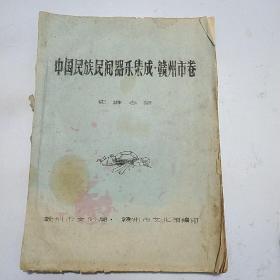 中国民族民间器乐集成赣州市卷。史雄志编
