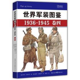 世界军装图鉴1936-1945(卷四)(精装)
