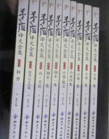 茅盾译文全集(1-10卷)修订版