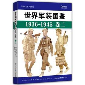 世界军装图鉴1936-1945卷二 (精装)