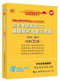 2020历年考研英语二真题解析及复习思路经典9787519255374