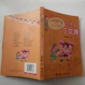 淘气包马小跳系列:小大人丁文涛(升级版)