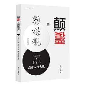 全新正版颠覆的围棋观:江湖视野之李家庆点评人机大战