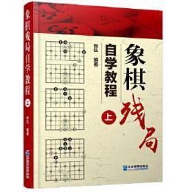 全新正版象棋残局自学教程(上)