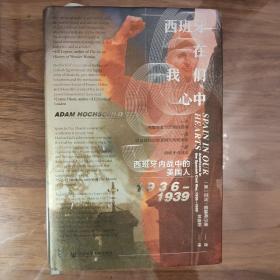 甲骨文丛书·西班牙在我们心中:西班牙内战中的美国人,1936~1939