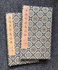 善本碑帖精华13《唐冯师英、冯承素墓志铭》