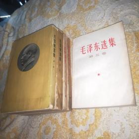 毛泽东选集 1~5 册(第一册1954年再版,第二册1952年一版一印,第三册1953年一版一印,第四册1960年一版一印,第五册1977年一版一印)