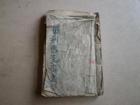 木刻本鼓词   新刻西羌国   存卷三和卷四   两册合为一册约150面   卷三首面少一点   其余完整   如图