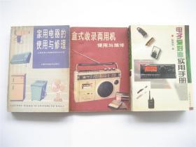 家电电子系列   电子爱好者实用手册 ` 盒式收录两用机使用与维修 ` 家用电器的使用与修理   共3册合售   详见书影及描述