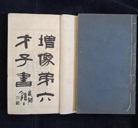 《增像第六才子书》清光绪石印本 四册 四卷全