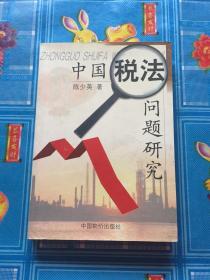 中国税法问题研究