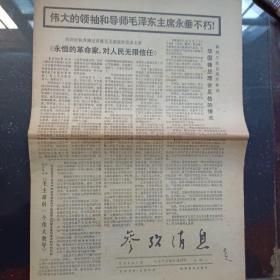 参考消息,1976年9月29日(今日4版)