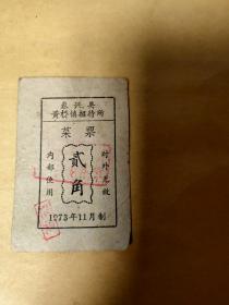 泰兴县黄桥镇招待所1973年菜票贰角一枚【8品】