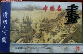 【老版邮资明信片】《中国名画·清明上河图》(全10张/套)