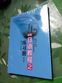 新编日语教程2(共两本)