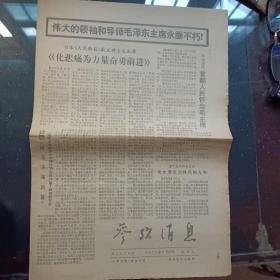 参考消息,1976年9月22日(共4版)