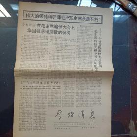 参考消息,1976年9月20日(今日4版)