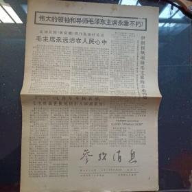 参考消息,1976年9月18日(今日4版)