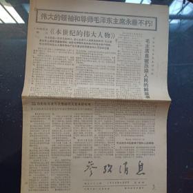 参考消息,1976年9月16日(今日4版)