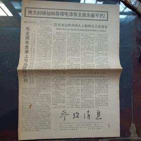 参考消息,1976年9月15日