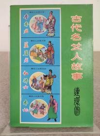 港版老连环画《古代名女人故事》香港海鸥出版公司 1980年出版,繁体老版本