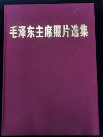 毛泽东主席照片选集   布面精装       后几页  有少许受潮  详见图 免争议