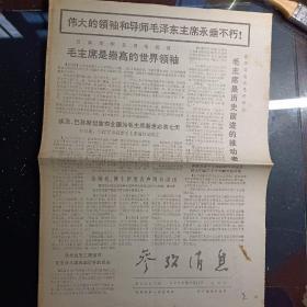 参考消息,1976年9月11日(今日4版)