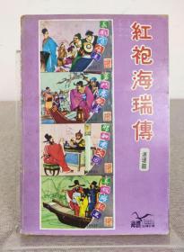 港版老连环画《红袍海瑞传》香港海鸥出版公司 1979年出版,繁体老版本