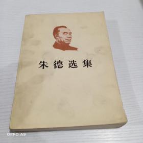 朱德选集(书中有中国无产阶级革命家,中国妇女解放运动的领导人 康克清的签名,有杨成武将军藏书钤印与签名)