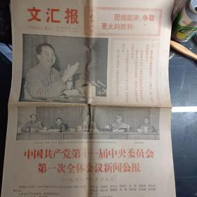 文汇报1977年8月22日(今日6版)