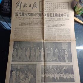 解放日报1976年9月15日(今日8版)