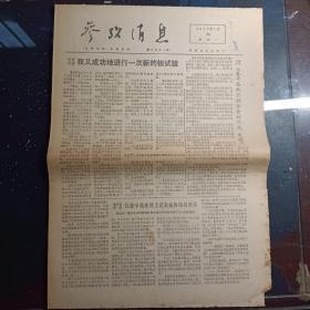 参考消息,1976年1月26日(今日4版)