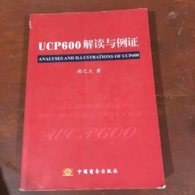 UCP600解读与例证