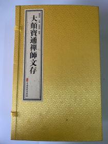 大颠宝通禅师文存  (全七册)