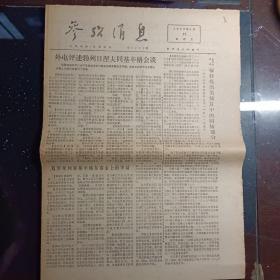 参考消息,1976年1月23日(当日4版)