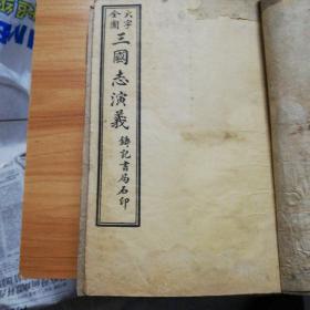 大字全图三国志演义(铸记书局石印)