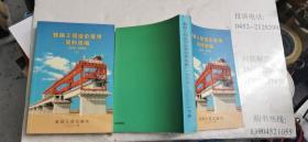 铁路工程造价管理资料选编1999-2000(上下)32开本   包快递费