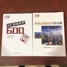 外汇跨境实务600问+跨境金融监管干货合辑,两本。