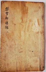 清光绪十三年1887年写本  梨雪轩集录  纸捻装  内容包括原创诗歌 对联 杂文等  从未见过 极尽瑰丽丰富之能  稿本 孤本  一厚册全
