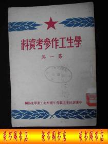 解放初期出版的------青年团西北工会---【【学生工作参考资料---第一集】】----稀少