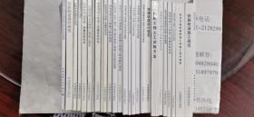 铁路轨道工程施工安全技术规程等27本合售 书名见图 包快递费