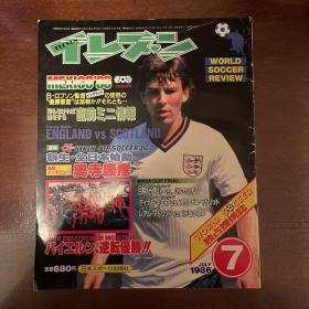 1986年第五期日本足球文摘原版世界杯画册 world cup赛后特刊7月