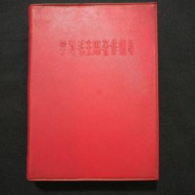 文革红色经典,红宝书(学习毛主席著作辅导)扉页第一页第二页(为人民服务)(提高警惕,保卫祖国)是毛泽东题词,第四页(读毛主席的书,听毛主席的话,照毛主席的指示办事)是林彪题词1966年12月印,品相完好