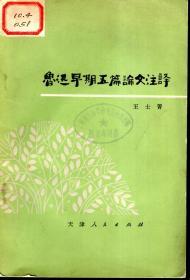 鲁迅早期五篇论文注译