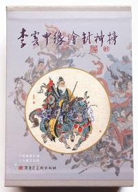 九轩原创李云中缘绘封神榜大破万仙阵封神人物谱 32K布脊版双册定价198元。
