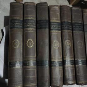 苏联医学大百科全书(存第10.12.18.20.2831.32.33.34.35卷,共10卷)大十六开带很多插图