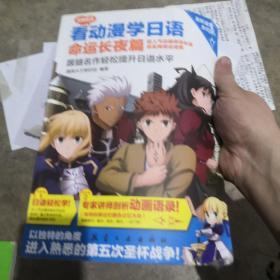 看动漫学日语. 命运长夜篇